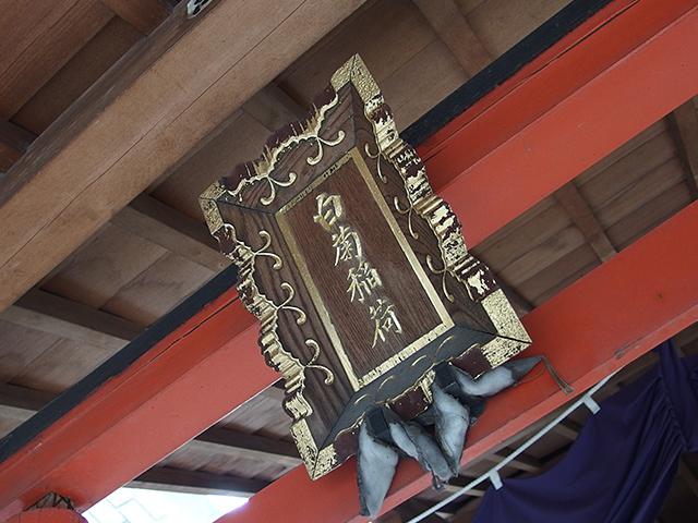 白菊稲荷神社写真
