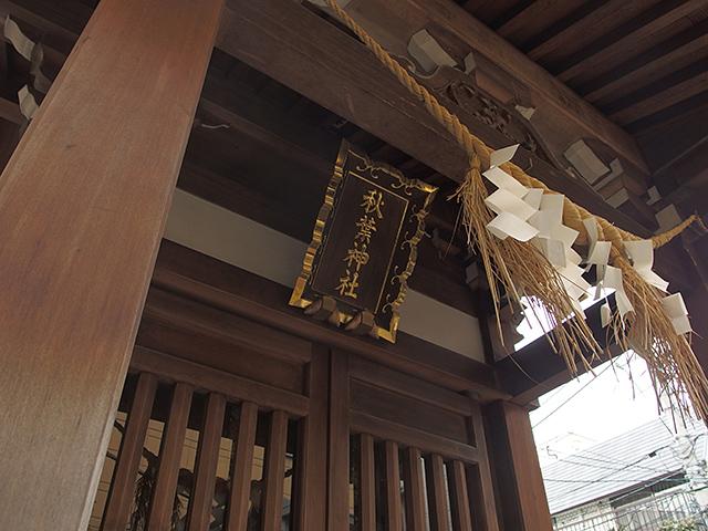 矢来秋葉神社写真