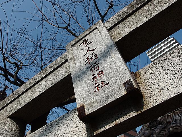 隼人稲荷神社写真