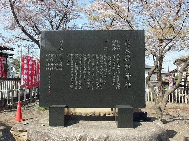高ヶ坂熊野神社写真
