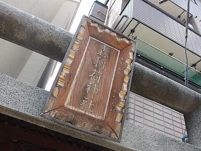 森稲荷神社写真