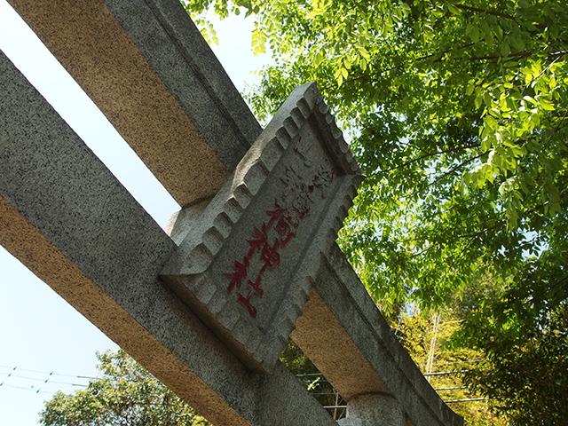 茨山稲荷神社写真
