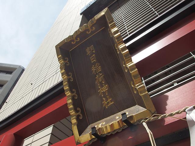 朝日稲荷神社写真