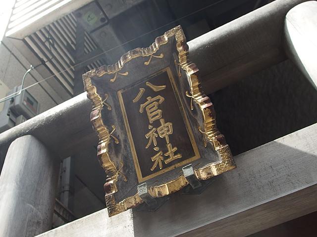 八官神社写真