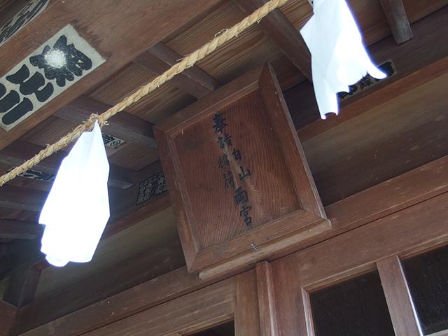 白山稲荷神社写真