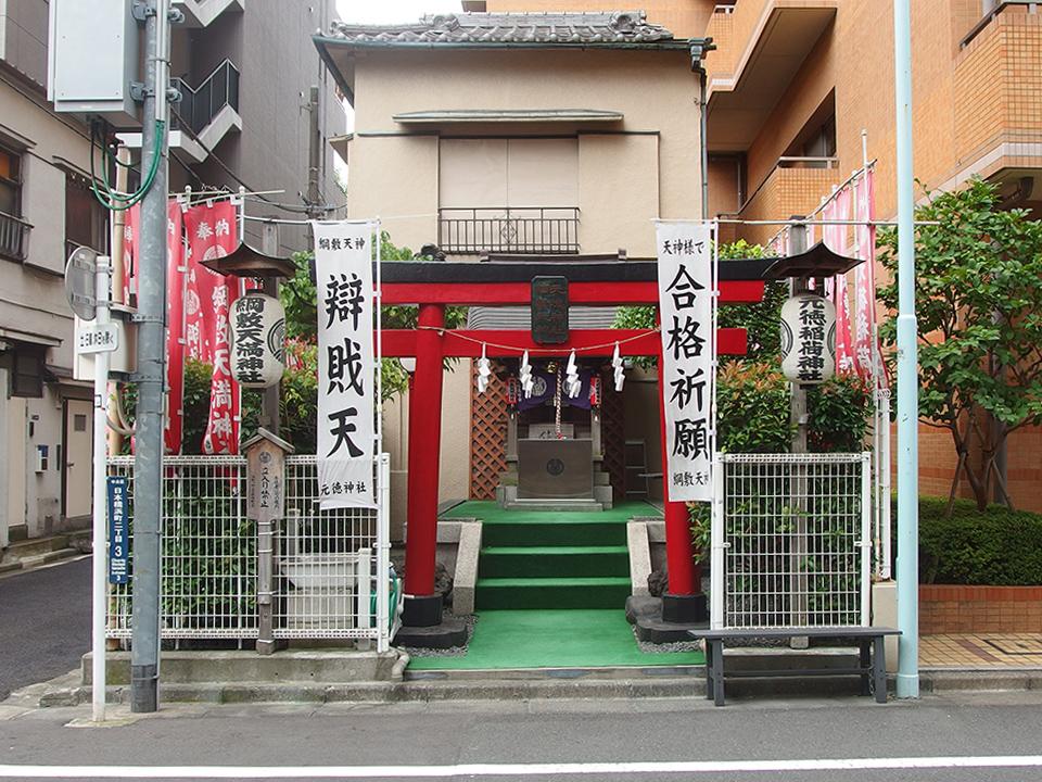 元徳稲荷神社・綱敷天満神社