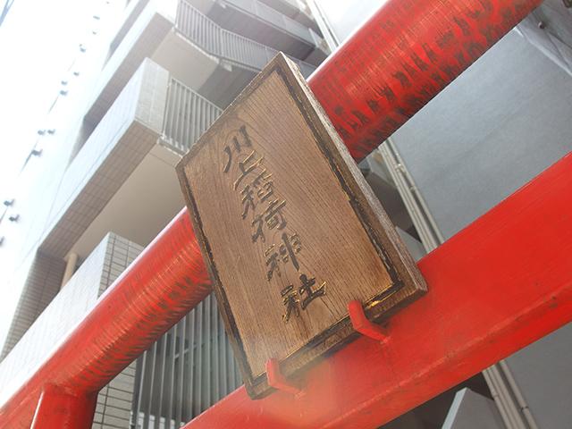 川上稲荷神社写真