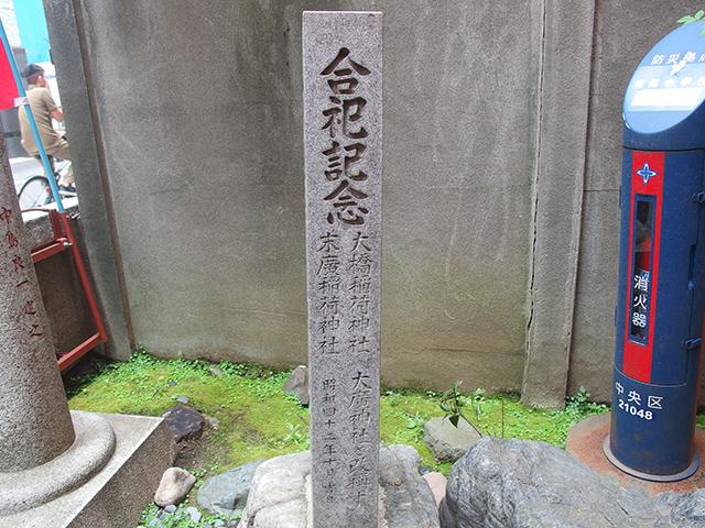大廣神社写真