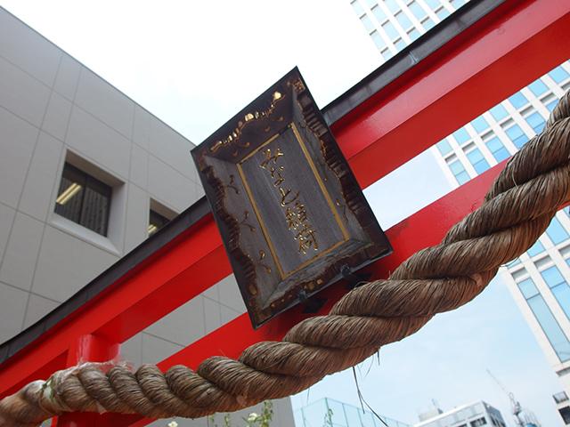 みなと稲荷神社写真
