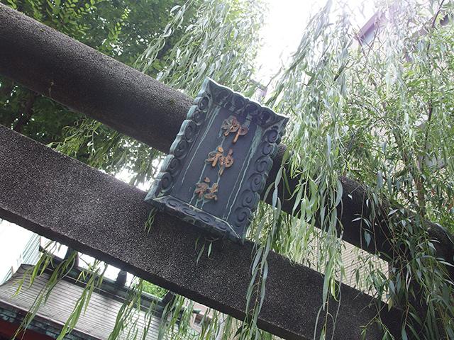 栁神社写真