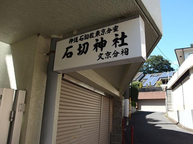 石切劔箭神社東京分祠写真