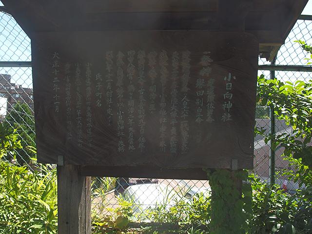 小日向神社写真