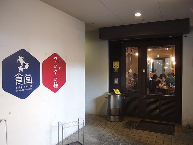 ウミガメ食堂写真