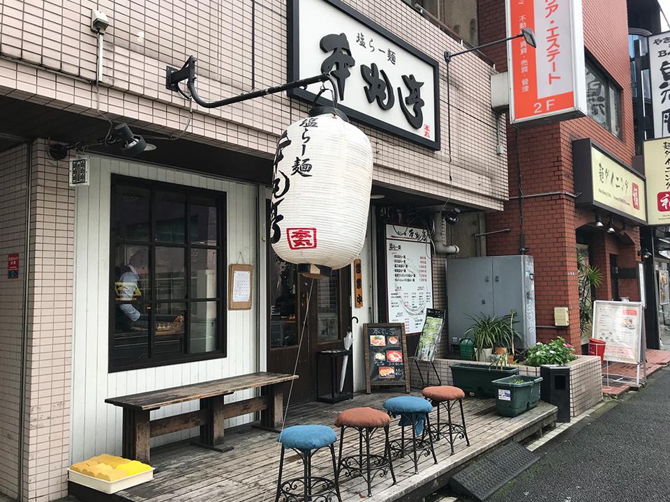 横濱元町本丸亭 横浜店