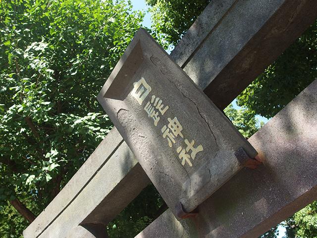 北見方白髭神社写真