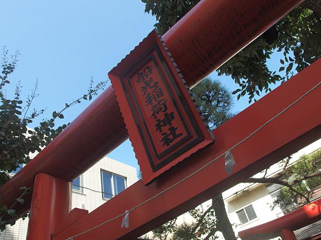 船光稲荷神社写真