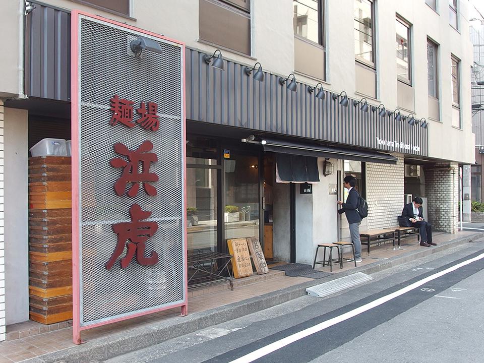 麺場 浜虎横浜店