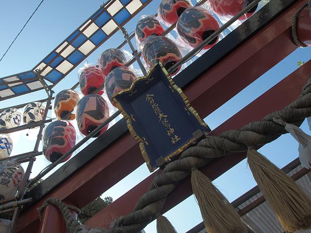 金刀比羅大鷲神社写真
