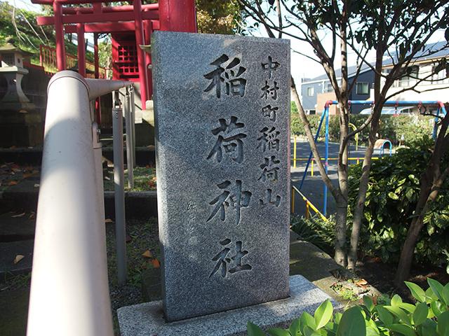 中村町稲荷山稲荷神社写真