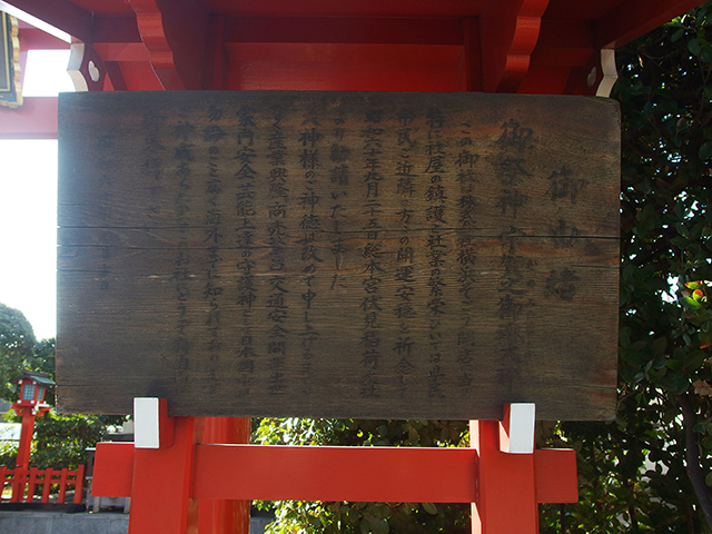 稲荷大明神(横浜そごう屋上)写真