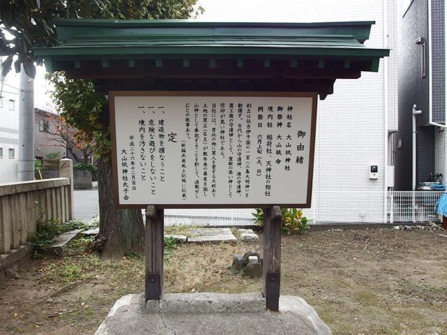 大山祇神社(横浜市鶴見区)写真