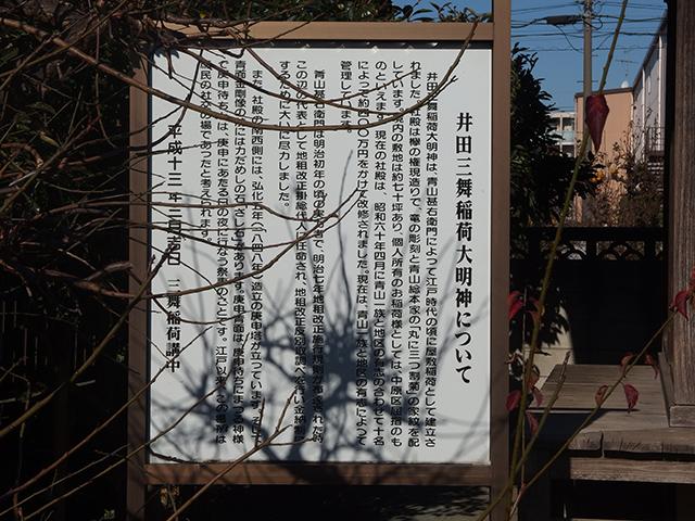 井田三舞稲荷大明神写真