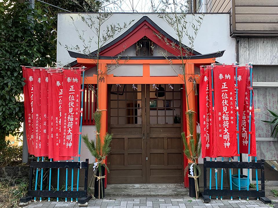 正一位伏見稲荷大明神(新宿区西新宿)