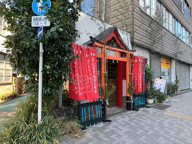 正一位伏見稲荷大明神(新宿区西新宿)写真