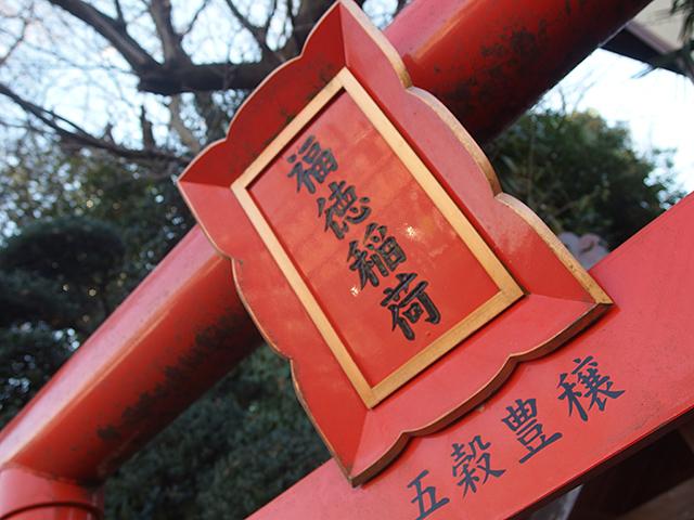福徳稲荷(川崎市高津区久末)写真