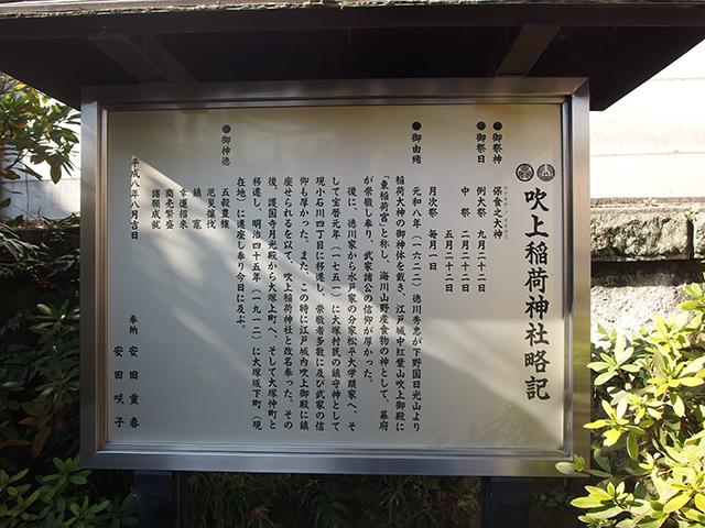 吹上稲荷神社写真
