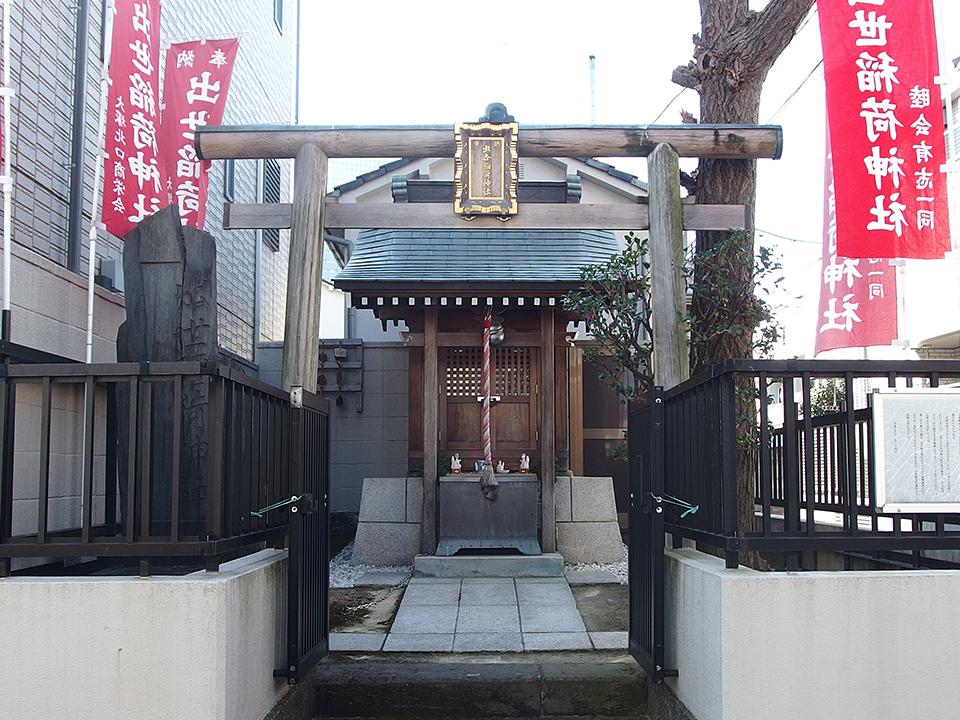 出世稲荷神社(豊島区北大塚)
