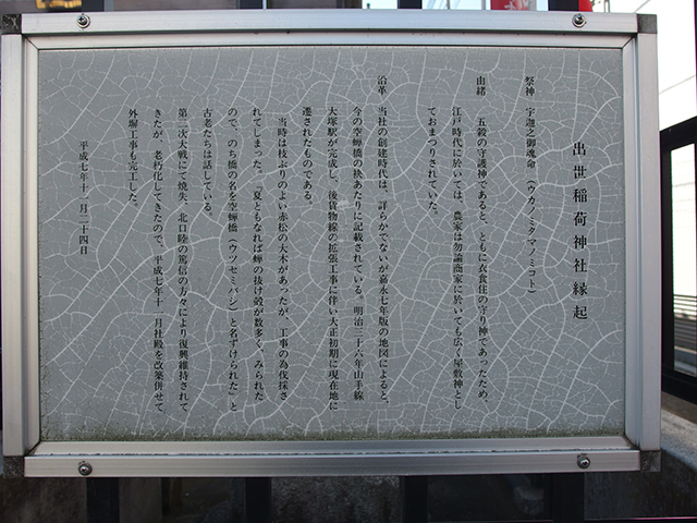 出世稲荷神社(豊島区北大塚)写真