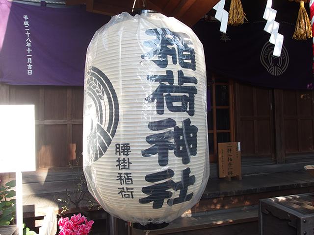 腰掛稲荷神社写真