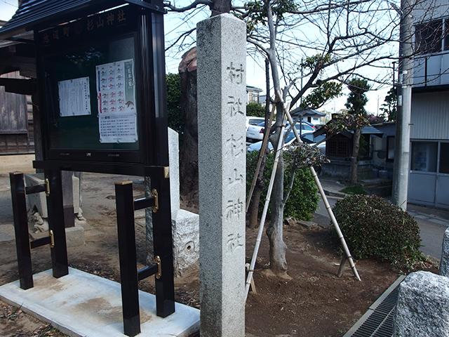 杉山神社(横浜市都筑区池辺町)写真