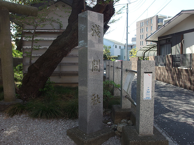 登戸浅間社(登戸富士塚)写真