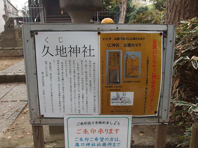 久地神社写真