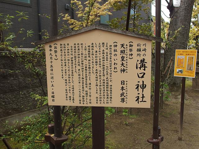 溝口神社写真