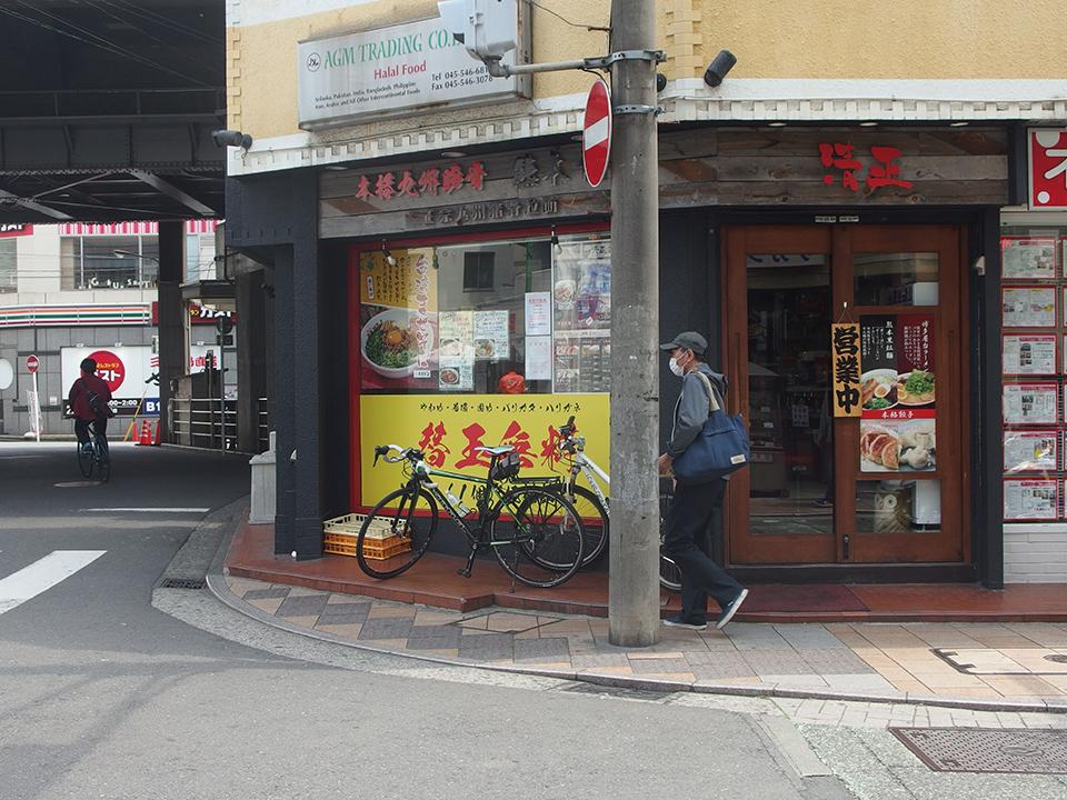 元祖熊本黒拉麺 清正 綱島店