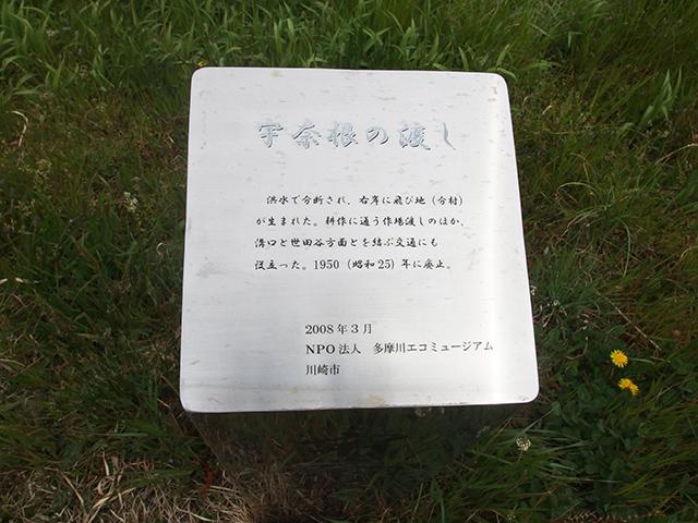 宇奈根の渡し跡写真
