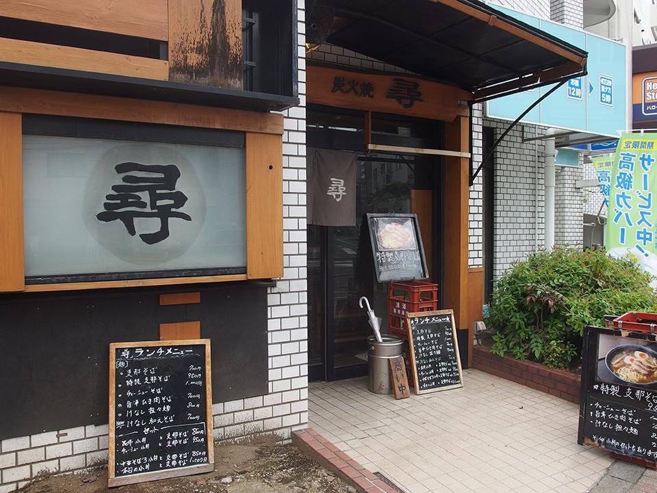 尋 目黒店