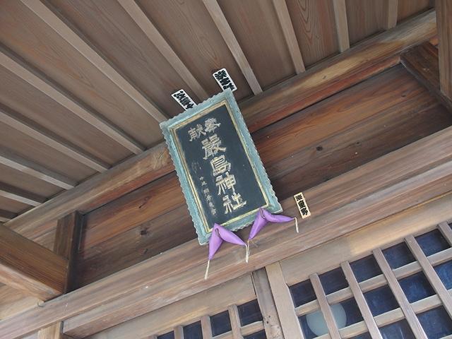 嚴島神社(品川区小山)写真