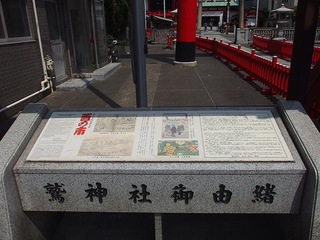 浅草鷲神社写真