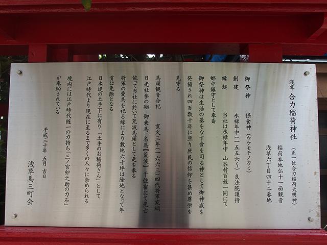 合力稲荷神社写真