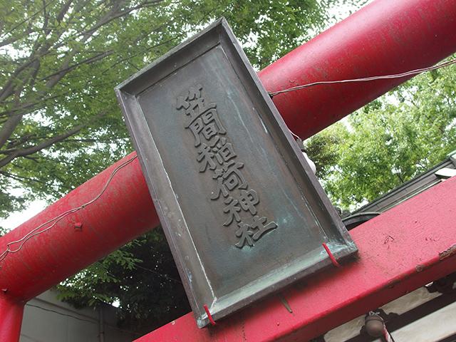 笠間稲荷神社(八王子市八木町)写真