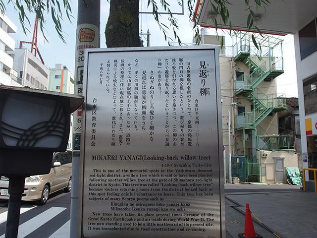 吉原大門跡と見返り柳の碑写真