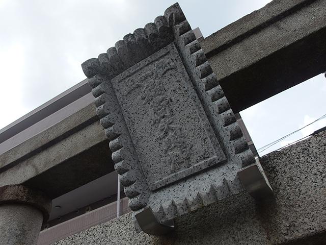稲荷神社(八王子市八幡町)写真