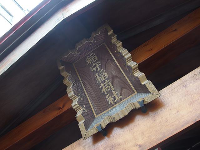 稲守稲荷神社写真