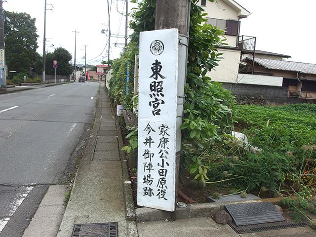 今井権現神社(小田原市)写真