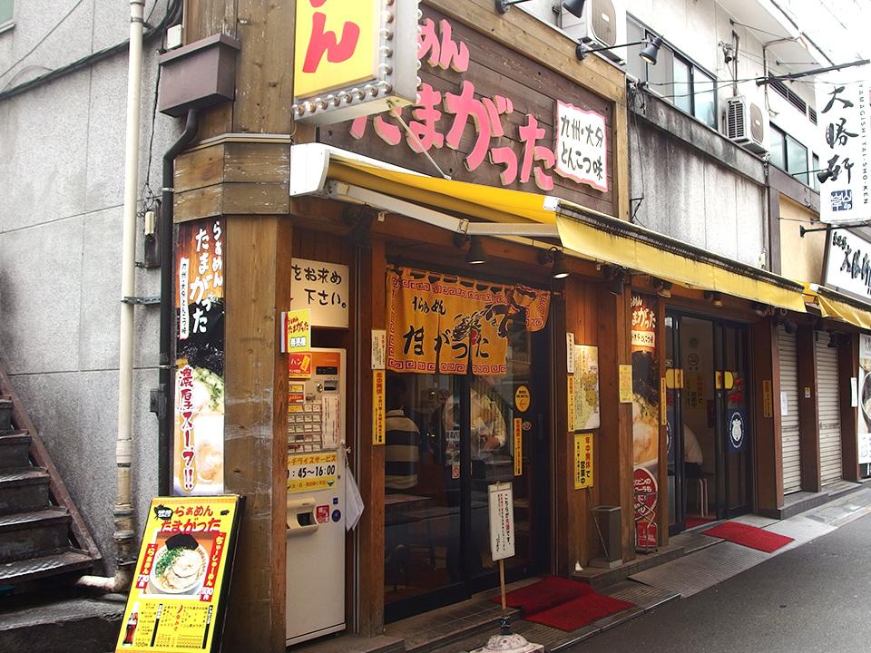 九州大分らぁめん たまがった西口店