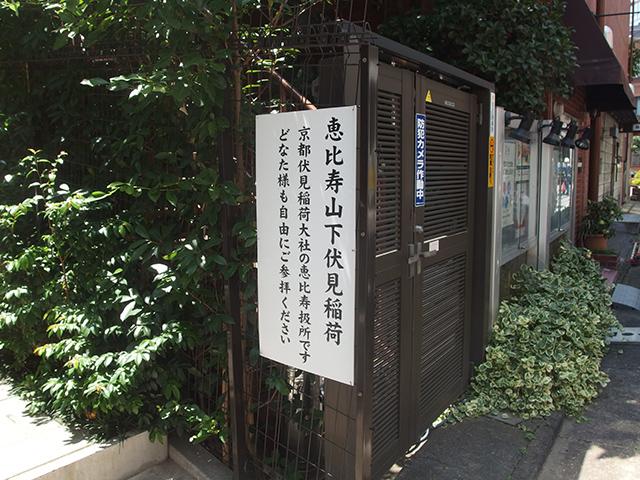 恵比寿山下伏見稲荷写真